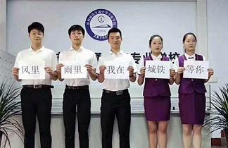 郑州高铁学校2020年春季招生已经开始,作为初中生/高中生的你做好准备了吗?